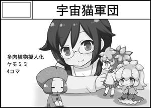 名古屋コミティアカット.jpg